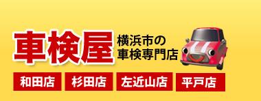 下関 岩国で格安の車検専門店!地域最安帯41410円~!